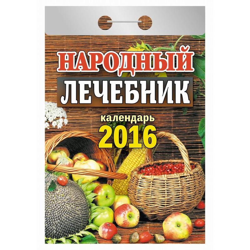 ОТРЫВНОЙ КАЛЕНДАРЬ НА 2016 ГОД СКАЧАТЬ БЕСПЛАТНО